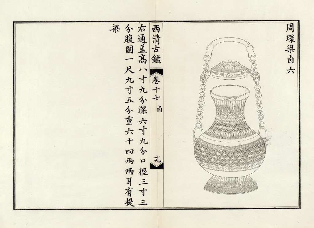 Fig. 2. Bronze in Yu form, Qin ding xi qing gu jian, 1755, Special and Area Studies Collection, George A. Smathers Libraries, University of Florida.