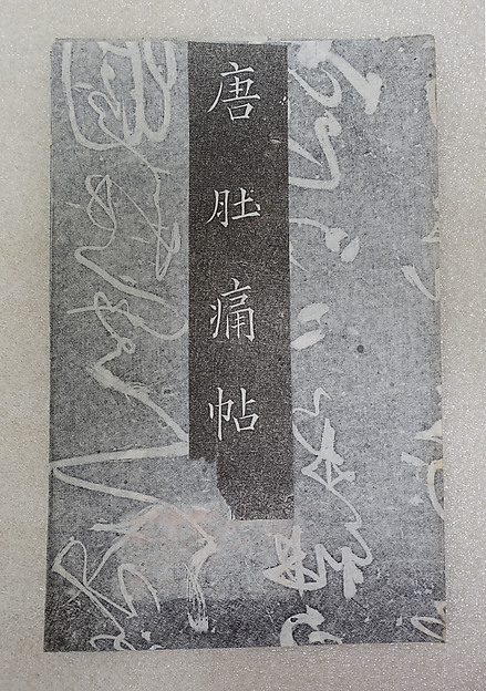 Zhang Wu, Letter about a Stomachache, 19th-century rubbing of 10th century carving